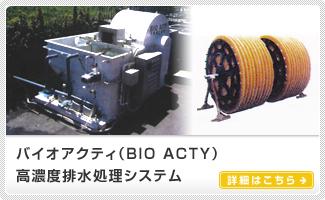 バイオアクティ(BIO ACTY)高濃度排水処理システム