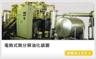 電熱式分解油化装置